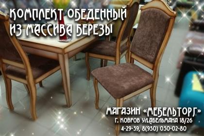 """Комплект обеденный """"Грация"""""""