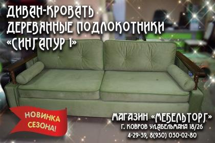 """Диван-кровать """"СИНГАПУР 1"""" деревянный подлокотник"""
