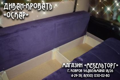 """Диван-кровать """"ОСКАР"""""""
