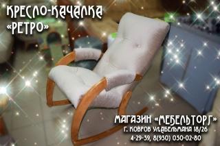 """Кресло-качалка """"РЕТРО 1"""""""