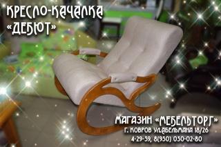 Кресло-качалка «ДЕБЮТ»