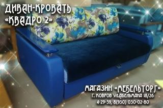 """Диван-кровать """"КВАДРО 2"""""""