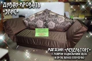 "Диван-кровать металлокаркас ""ЭЛИС"""