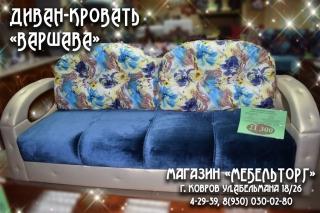 """Диван-кровать """"ВАРШАВА"""""""