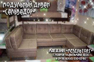 """Диван-кровать """"САЛЬВАДОР"""" модульный"""