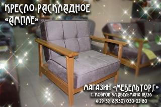 """Кресло раскладное """"АМПЛЕ"""""""
