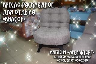 """Кресло раскладное """"ВИЛСОН"""""""