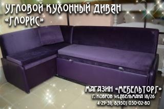"""Кухонный уголок """"ГЛОРИС"""" с ящиком"""