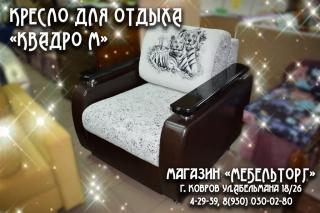 """Кресло для отдыха """"КВАДРО М"""""""