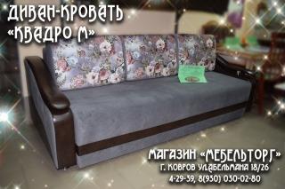 """Диван-кровать """"КВАДРО-М new"""""""