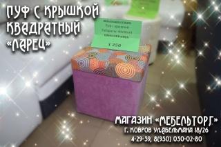 "Банкетка ""ЛАРЕЦ"" квадратный"