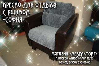 Кресло для отдыха «СОФИЯ»