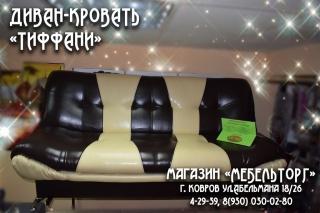 """Диван-кровать """"ТИФФАНИ"""""""