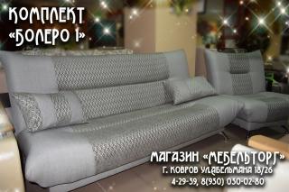 """Комплект """"БОЛЕРО-1"""""""