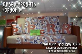 """Диван-кровать """"ОРИОН 1"""""""