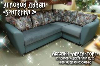 """Угловой диван """"БРИТАНИЯ 2"""""""