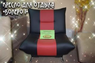 """Кресло """"БОЛЕРО 1"""""""