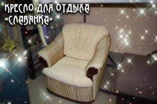 """Кресло """"СЛАВЯНКА"""""""