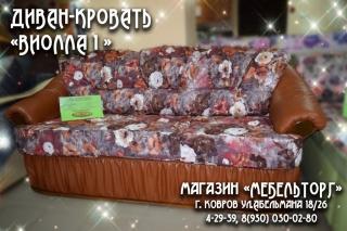 """Диван-кровать """"ВИОЛЛА-1"""""""